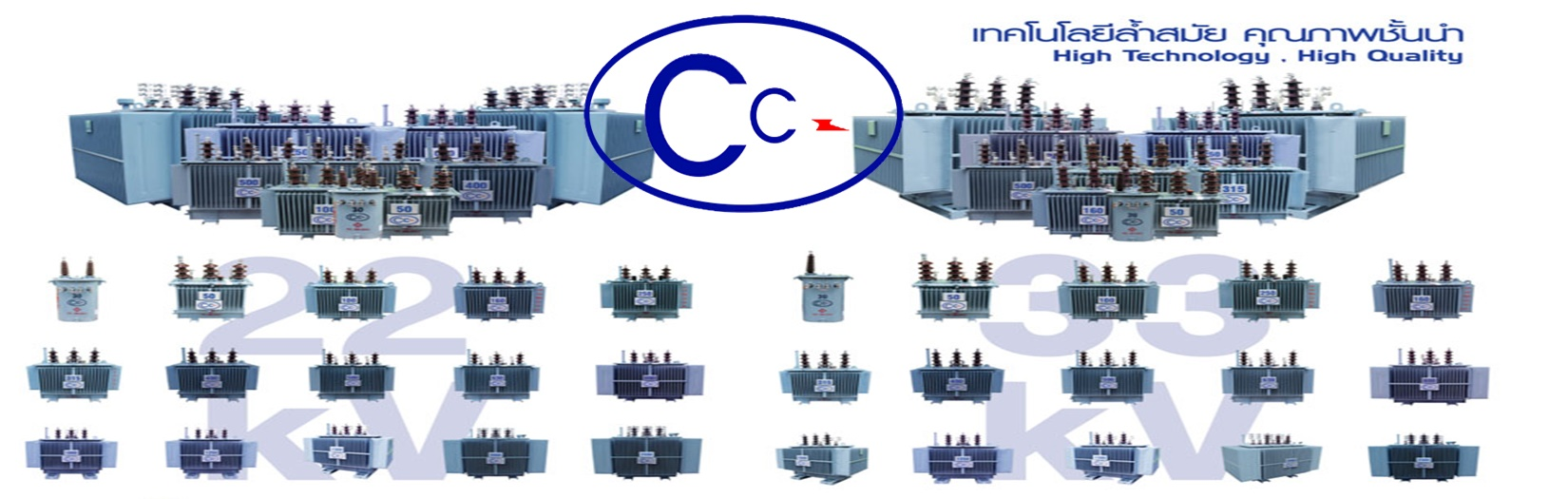 CC TRANSFORMER CO.,LTD.